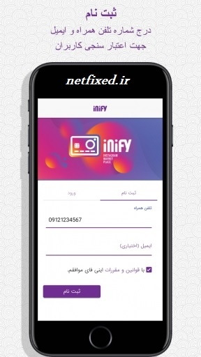 Inify